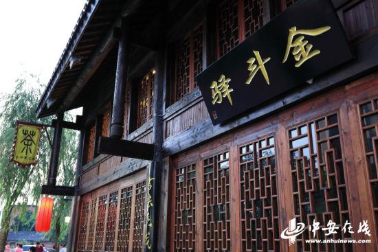 """合肥古称""""金斗城"""",银屏街上的茶馆命名金斗驿,可谓实至名归。"""