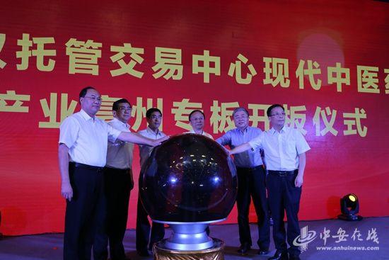 安徽省股权托管交易中心现代中医药及健康产业亳州专板开板仪式在亳州市隆重举行。