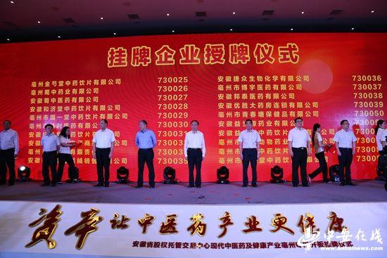 首批82家当地优质医药类企业集体登陆安徽省区域性股权交易市场。