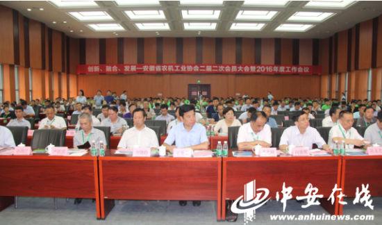 安徽省农机工业协会二届二次会员大会暨2016年度工作会议在芜湖召开