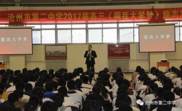 沧州二中联合华萃教育举办《圆我大学梦》演讲