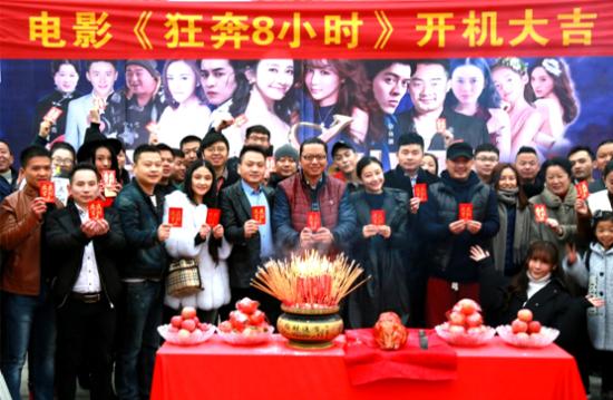 喜剧电影《狂奔8小时》在湖南益阳皇家湖生态旅游度假区隆重开机
