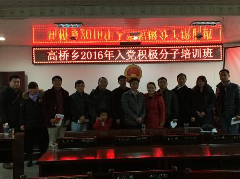 桃江县高桥乡举办2016年入党积极分子培训班