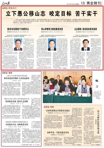 《人民日报》 2017年3月8日两会特刊13版