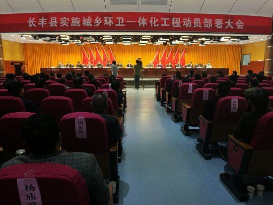 4月1日,长丰县实施城乡环卫一体化工程动员部署大会。刘浩 摄