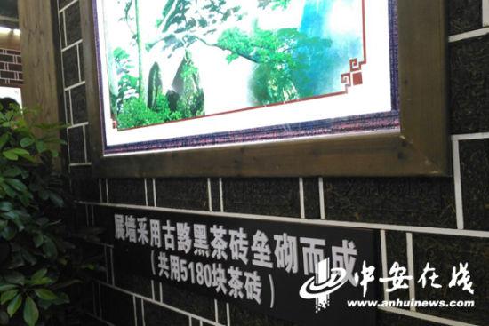 通体由5180块古黟黑茶砖垒砌而成的安徽展馆,成为全场焦点。