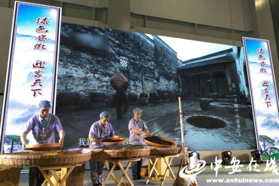 徽茶专场推介会上的祁门红茶非遗表演,现场展示祁红制作过程。