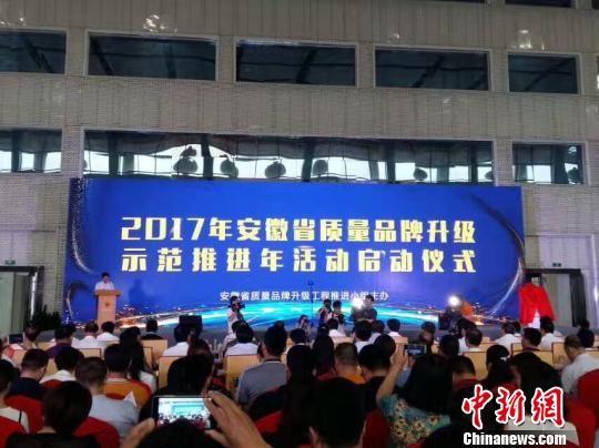 2017年安徽全省质量品牌升级示范推进年活动启动仪式现场 潘志远 摄