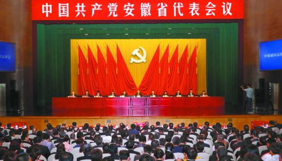 6月18日至19日,中国共产党安徽省代表会议在合肥隆重举行。图为大会会场。记者徐国康摄
