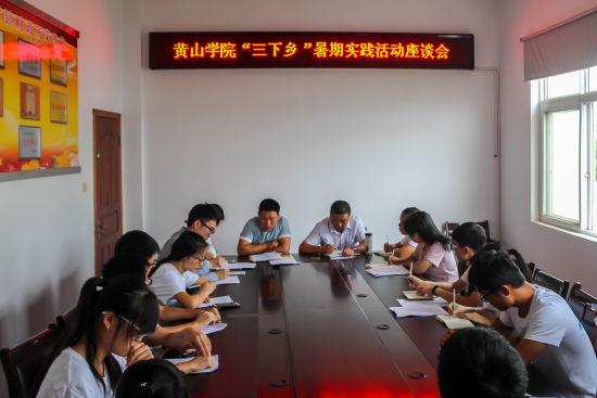 黄山学院暑期三下乡实践活动座谈会,交流脱贫攻坚工作