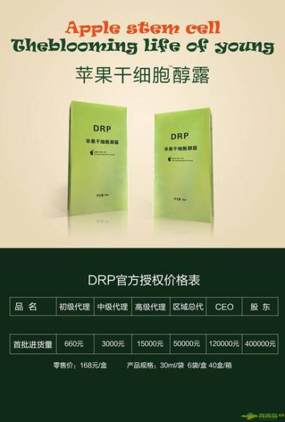 快手血缔DRP苹果干细胞醇露怎么做代理