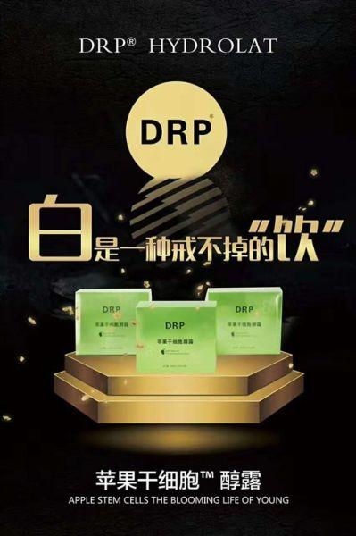 快手网红代言的DRP苹果干细胞醇露是真的靠