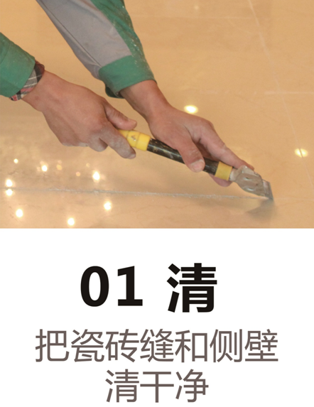 卓高美缝步骤详解图文美缝剂v步骤瓷砖及注意事excelfind函数详解图片