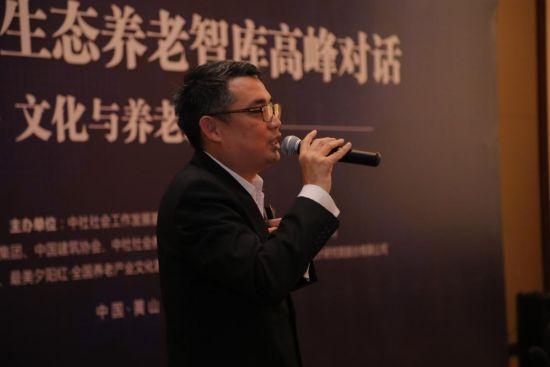 """红点城镇化发展有限公司(新加坡)总裁沈荣大先生作""""老年宜居生态小镇的开发与运营""""报告"""
