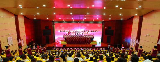 全区共庆教师节,仲恺303名优秀先进个人受表彰