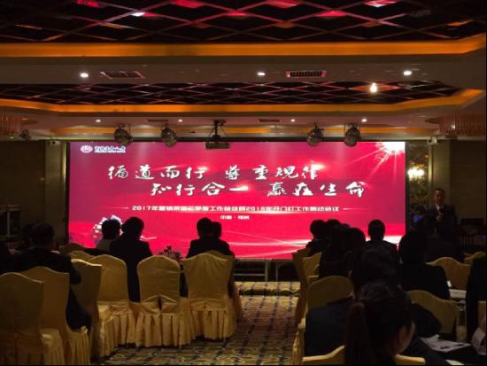 富德生命人寿安徽分公司召开营销条线2017年前三季度筹谋声名及备战2018年开门红组织生长现场会