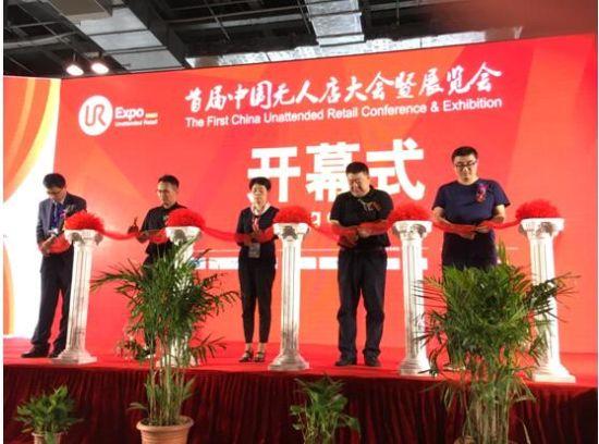 中国情趣式金码自动售货机亮相上海无人店展女士弹夹裤图片