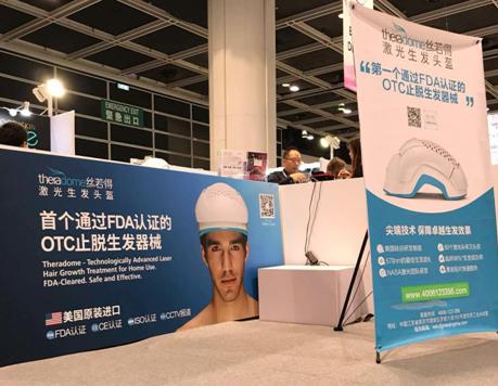 Theradome(丝若得)入驻香港COSMOPACK亚太区美容展,引发生发热潮