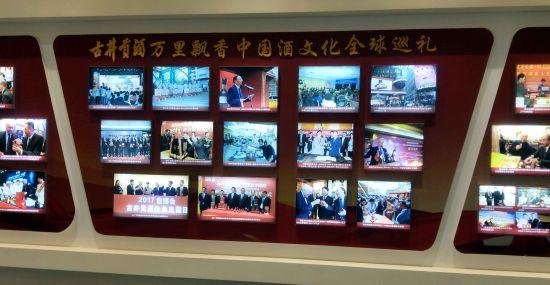 古井贡酒的全球巡礼展示墙