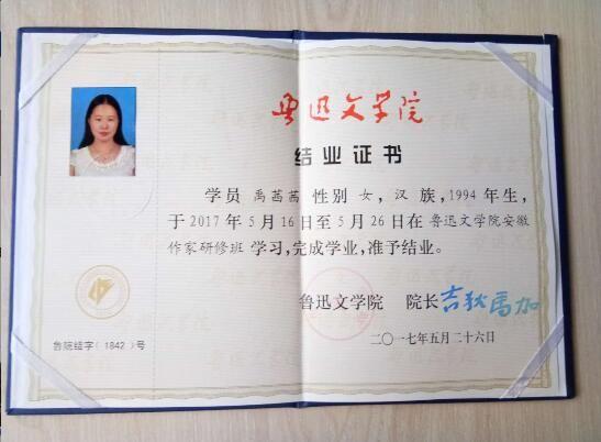 90后高中禹茜茜:圆梦十年写作鲁迅文学院龙湾私立作家温州