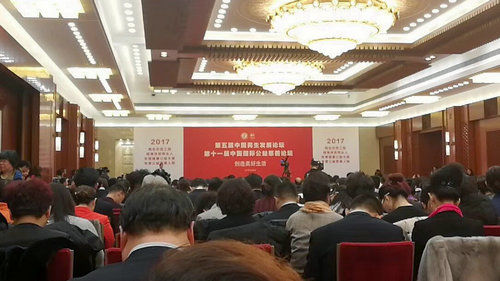 第十一届国际公益慈善论坛在人民大会堂举行