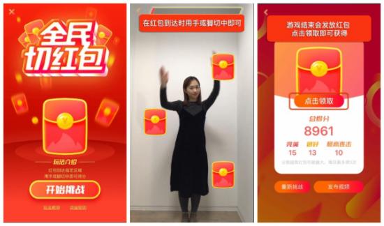 火山小视频春节推出切红包游戏 负责人:希望