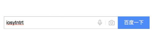 iOS系统配置VPN