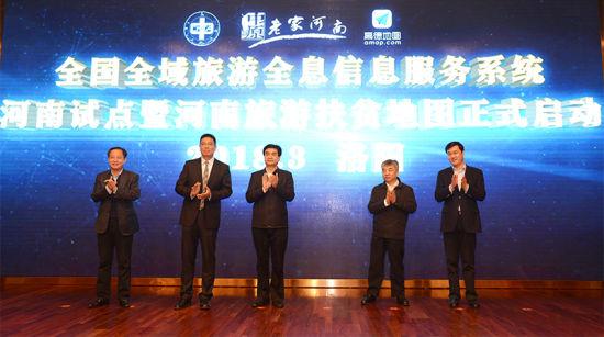 """全省智慧旅游暨全国""""华游""""项目试点启动工作座谈会在洛阳举行"""