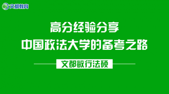敏行法硕网校班高分学员经验分享:通往中国政法大学的备考之路