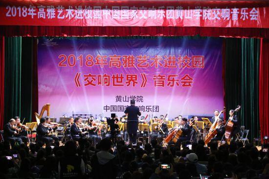 4月24日晚,中国国家交响乐团2017-2018音乐季《交响世界》音乐会在黄山学院大学生活动中心大礼堂拉开帷幕。 郭春晖摄