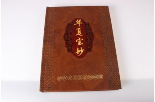 华夏宝钞经典珍藏册