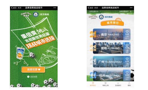 """南京获得""""最大足球拼图""""挑战吉尼斯世界纪录活动举办权"""