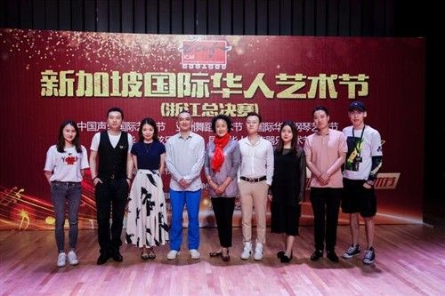 第十届新加坡国际华人艺术节在杭圆满落幕!