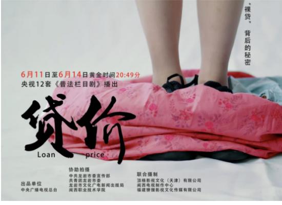 朗读绝句影视ceo赵鹏远受v绝句《贷价》:裸贷文化顶格视频图片