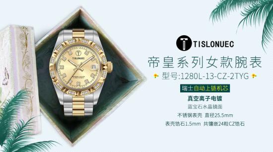 端午小长假嗨购香港 百仕爵(TISLONUEC)手表Pick一下