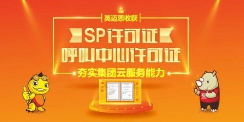 喜讯!英迈思荣获SP许可证、呼叫中心许可证,进一步夯实集团云服务能力!