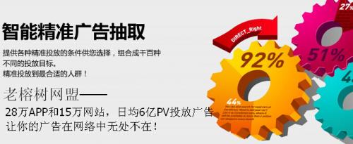 老榕树广告联盟打造微盟网络营销推广