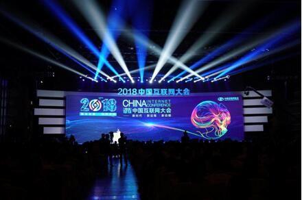 互联网+新时代 2018中国互联网高层年会在