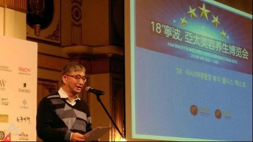 2018宁波亚太美容养生博览会