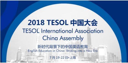 TutorABC CEO杨正大将出席TESOL大会 推动在线英语教育发展