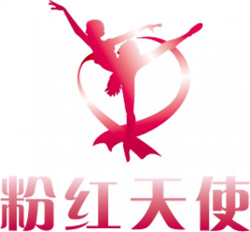 粉红天使公益基金组织