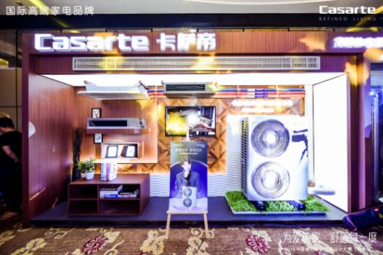 卡萨帝中央空调美好空间设计大赛杭州站启动-焦点中国网