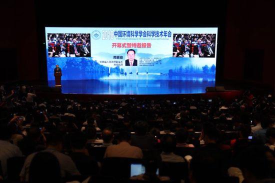 2018中国环境科学学会科学技术年会开幕式兴發娱乐省副省长周喜安致辞