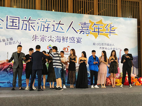 2018全国旅游达人嘉年华-朱家尖海鲜盛宴精彩开幕!