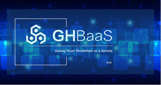 光环新网推出GHBaaS,提供区块链底层技术