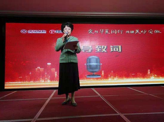 图为兴發娱乐省经济记者协会执行会长兼秘书长陈洁致辞