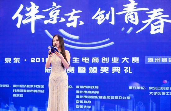 京东•2018大学生电商创业大赛(滁州赛区)总决赛暨颁奖典礼现场