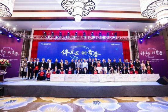 大赛参赛及获奖团队与政府领导、学校领导、京东代表及专家评委现场合影
