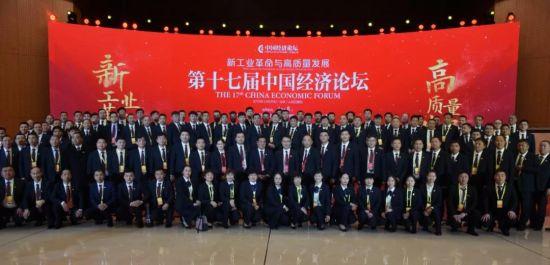 界首市企业家队伍参加第十七届中国经济论坛