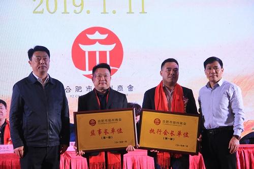 合肥市扬州商会召开第一届一次会员大会暨创建大会